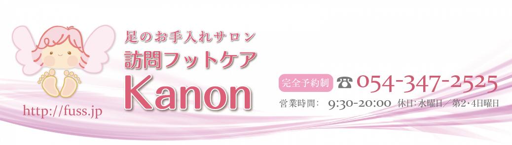 足のお手入れサロン訪問フットケアkanonオフィシャルサイト