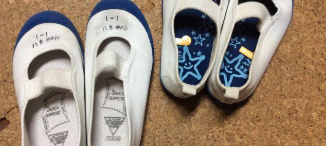 子供の上靴にはインソールを。