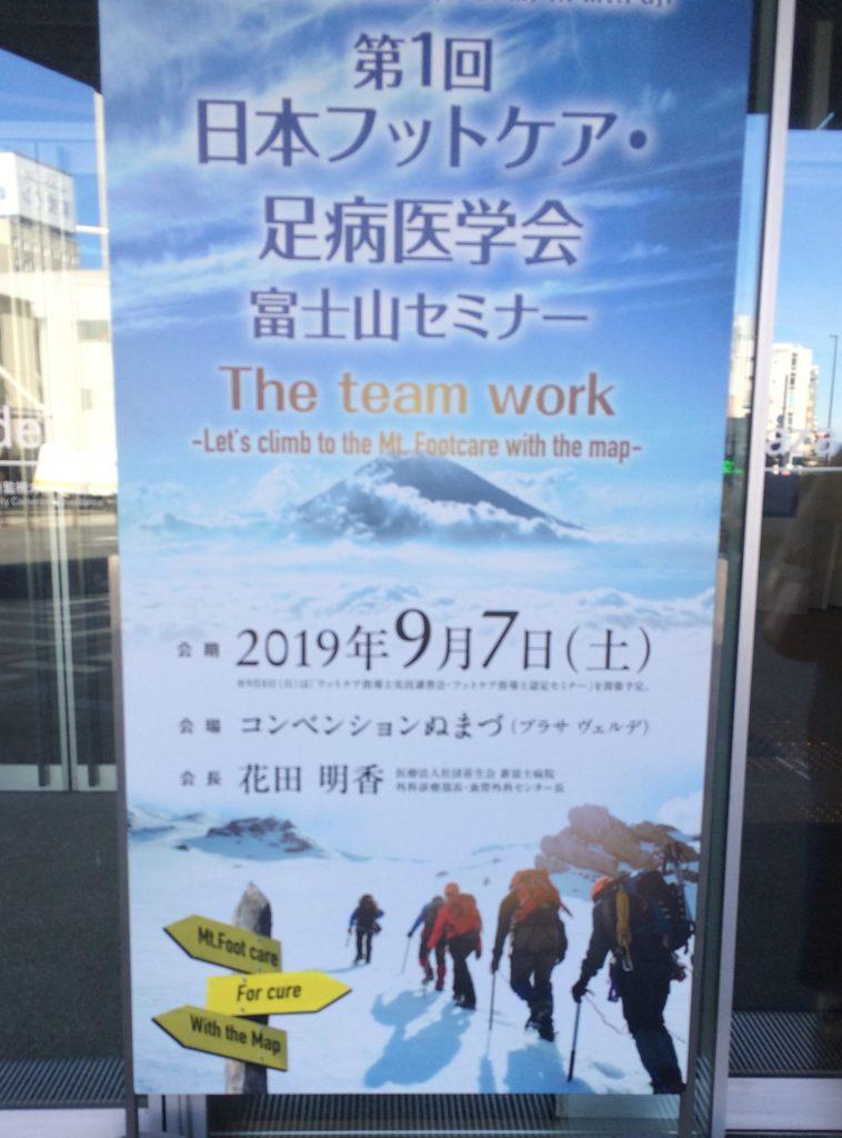 富士山セミナーお礼とその後